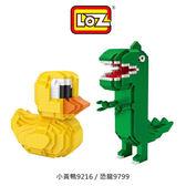 ☆愛思摩比☆LOZ mini 鑽石積木 療癒系列 小黃鴨、恐龍 迷你樂高 迷你積木 益智積木