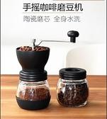 研磨機手動咖啡豆研磨機 手搖磨豆機家用小型水洗陶瓷磨芯手工粉碎器JD 美物居家 免運