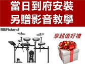 Roland TD-17KV 電子套鼓 附大鼓踏板/鼓椅/鼓棒/耳機 原廠公司貨  一年保固【型號:TD17KV/V-TourR 系列】