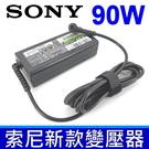 索尼 SONY 90W 原廠規格 變壓器 Vaio VGN-SR SR39D/J SR39D/Q SR3CW/B SR410J/B SR420J/B SR430J/B SR430J/H