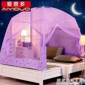 蒙古包蚊帳1.8m床1.5雙人家用加密有底開門1/1.2米床單人新款 igo 遇見生活