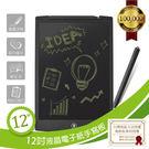 12吋液晶電子紙手寫板 大尺寸升級上市-時尚黑 (畫畫塗鴉、筆記本、無紙化辦公)