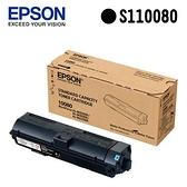 EPSON 原廠碳粉匣 S110080 【上網登錄送延保卡】