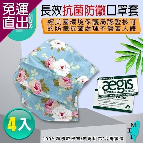 格藍傢飾 長效抗菌口罩防護套(4入) 藍花【免運直出】