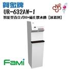 【fami】賀眾牌家庭淨水 微電腦落地型飲水機 UR-632AW-1智能型直立式RO+磁化飲水機 [冰溫熱]