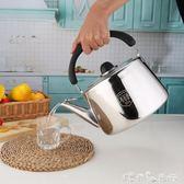 加厚304不銹鋼燒水壺鳴笛大容量 燃氣煤氣電磁爐茶壺家用開水壺 莫妮卡小屋