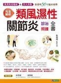 (二手書)完全解析類風濕性關節炎診治 照護全書