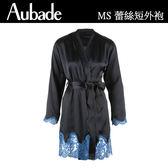 Aubade蠶絲XS/S-M/L短外袍(藍黑)MS