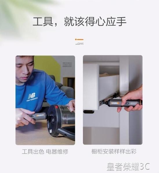 電鑽 電動螺絲刀wx240小型迷你充電式自動起子多功能電批工具YTL 皇者榮耀3C