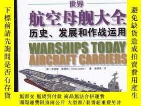 二手書博民逛書店罕見世界航空母艦大全:歷史、發展和作戰運用Y18002 克里斯