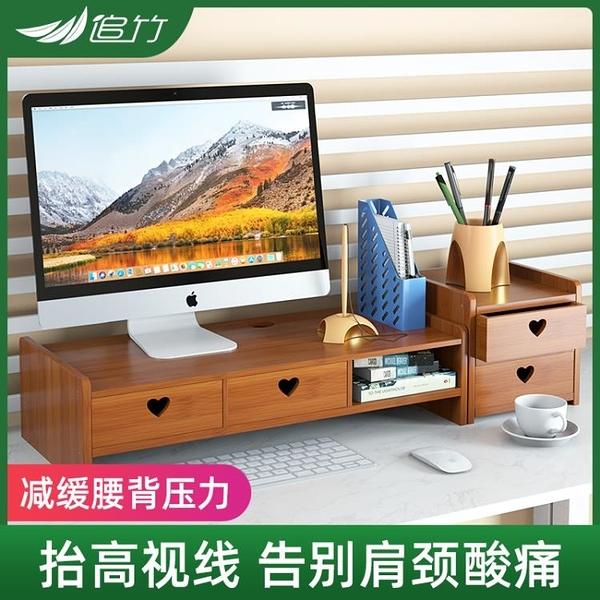熒幕架 電腦增高架台式顯示器底座支架辦公室少女護頸桌面收納架子置物架【幸福小屋】
