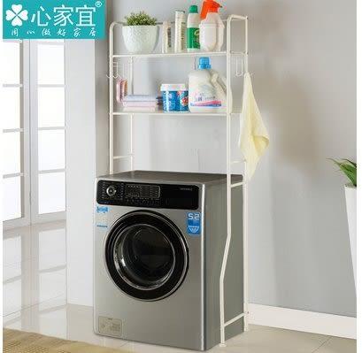 小熊居家洗衣機架子置物架 收納架多功能洗衣機馬桶架 整理架層架特價