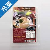 口水雞胸/塊【愛買冷凍】