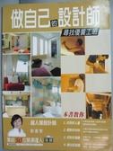 【書寶二手書T7/建築_ZAI】做自己的設計師_劉嘉雯