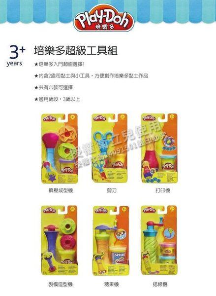 Play-Doh 培樂多 超級工具組-打印機[衛立兒生活館]