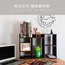 【DIY簡易自組】森活系列 開放置物架/桌上書架/2色
