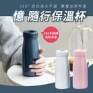 小米有品 FunHome 憶 隨行保溫杯 保溫杯 不鏽鋼保溫杯 保溫瓶 真空保溫杯 真空保溫瓶