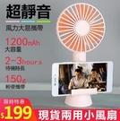 現貨供應送香包 手持風扇 底座 USB風扇 迷你風扇 桌扇 小電扇 手持電風扇 手風扇 辦公桌扇