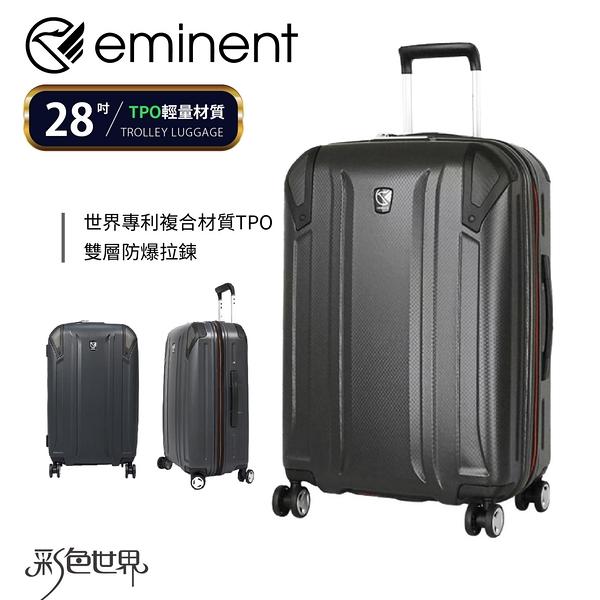 萬國通路 eminent 28吋拉鍊行李箱 旅行箱 KH67-28