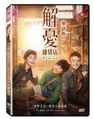 解憂雜貨店 華語版DVD(成龍/迪麗熱巴/王俊凱/董子健)