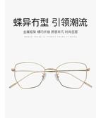 時尚蝶形眼鏡框款素顏神器女小臉個性平光鏡男防輻射護目成品