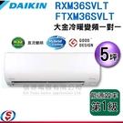 【信源】5坪 DAIKIN大金R32冷暖變頻一對一冷氣-橫綱系列 RXM36SVLT/FTXM36SVLT 含標準安裝