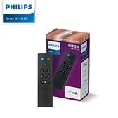 【燈王的店】PHILIPS 飛利浦 Wi-Fi WiZ 智慧照明 遙控器 PW006