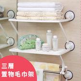 三層置物毛巾架-強力吸盤式 浴室 廚房《Life Beauty》