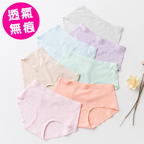 【售完不補】馬卡龍色雪花無痕透氣高CP值彈性精梳棉內褲 (7色.M/L)