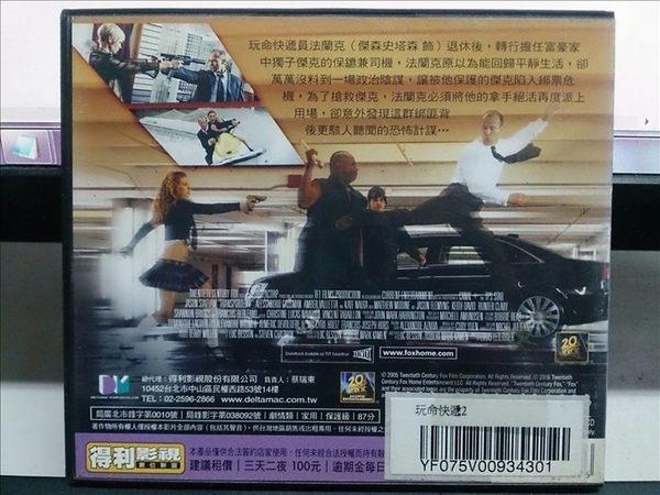 影音專賣店-V08-038-正版VCD【玩命快遞2】-傑森史塔森