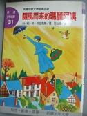 【書寶二手書T1/兒童文學_HOP】隨風而來的瑪麗阿姨_帕.林.特拉弗斯