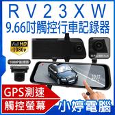 【免運+3期零利率】福利品 RV23XW 9.66吋觸控行車記錄器 1080P 觸控螢幕 前後錄影 廣角140度