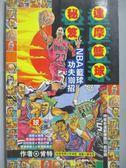 【書寶二手書T1/體育_NGU】達摩籃球秘笈-NBA籃球功夫100招_肯特