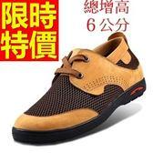 內增高鞋-大方經典造型男休閒鞋56f47[巴黎精品]