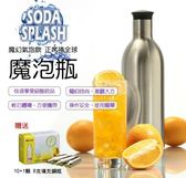 【Soda Splash 魔泡瓶】1.2 L 不鏽鋼氣泡水機(單瓶含11顆氣彈) BS-12 花間公主
