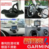 新型車用矽膠防滑固定座車用布質防滑四腳座GARMIN NUVI DriveAssist DriveSmart 50 40
