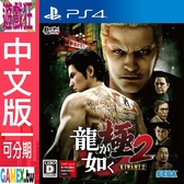 PS4 人中之龍 極 2(中文版)
