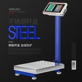 電子臺秤100kg電子秤臺稱100公斤電子稱計價稱