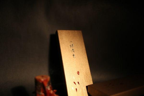 頂級古邦白檀根  台灣香 沉香 檀香  無毒 香 印尼 越南 香道  紅土 奇楠 普洱茶 〔三香堂沉香〕