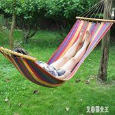 戶外休閒秋千床單人吊床帶木棍帆布吊床兒童成人吊床xy2605【艾菲爾女王】