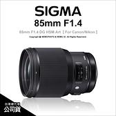 SIGMA 85mm F1.4 DG HSM Art For Canon Nikon 定焦鏡 公司貨 【24期免運】 定焦鏡 薪創