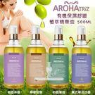韓國AROHA TRIZ有機保濕舒緩植萃精華油500ml(隨機出貨)