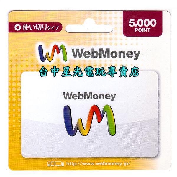 【日本遊戲點數卡】☆ WebMoney 5000點 WM 日本網路遊戲 虛擬貨幣 點卡 電子錢包 ☆【台中星光電玩】