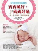 (二手書)嬰幼兒睡眠寶典!寶寶睡好,媽媽好睡:一步一步,幫助孩子學習好好睡覺