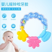 寶寶牙咬磨牙棒用品牙膠硅膠嬰兒寶寶磨牙器手搖鈴磨牙膠玩具  全館免運