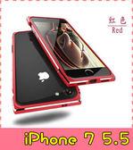 【萌萌噠】iPhone 7 Plus (5.5吋) 超炫色彩鋁合金金屬邊框保護殼 極光雙色 鎖螺絲 保護套 金屬框