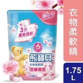 熊寶貝衣物柔軟精淡雅櫻花香補充包 1.75L