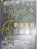 【書寶二手書T3/一般小說_OPP】歡迎來到夜谷_約瑟夫‧芬克
