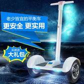 A8平衡車電動雙輪體感車智能兩輪代步車10寸帶扶桿成人兒童思維車 Ic264『男人範』tw
