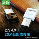 綠聯USB藍芽適配器4.0電腦音頻發射台式機手機aptx耳機音響接收器 全館免運
